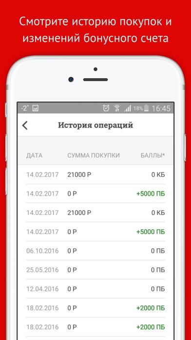 приложение чемпион скачать - фото 3