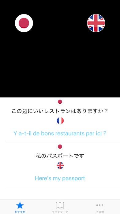 My Translator - の翻訳アプリのおすすめ画像1