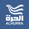 الحرة  Alhurra
