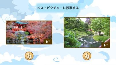 アキネーターの日本めぐりのスクリーンショット5