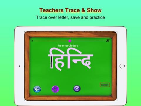 Learn and Teach To Write Hindi screenshot 3