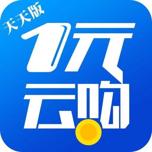 一元云购(天天版)-2017达人最爱夺宝游戏