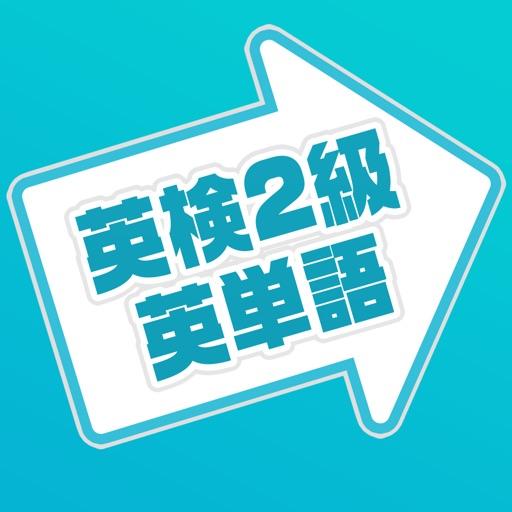 英検2級 英単語 英検2級レベルの単語帳アプリ