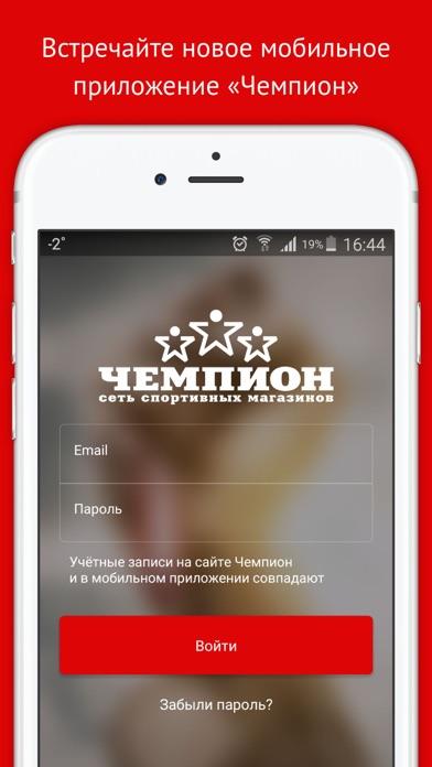 приложение чемпион скачать img-1