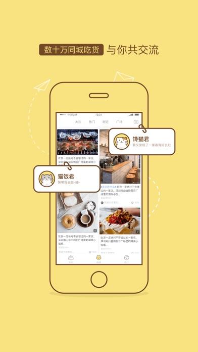 download 馋猫 — 吃货都在用的美食APP apps 3