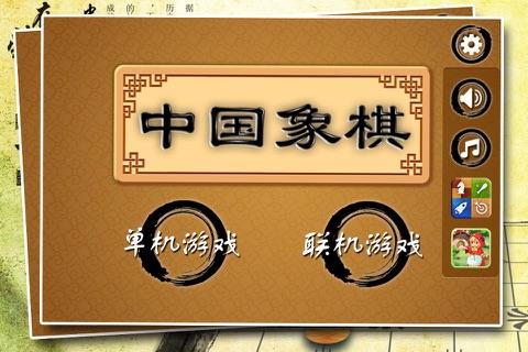 中国象棋在线 screenshot 1