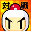対戦!ボンバーマン - KONAMI