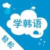 学韩文第一站- 基础单词发音同步教学