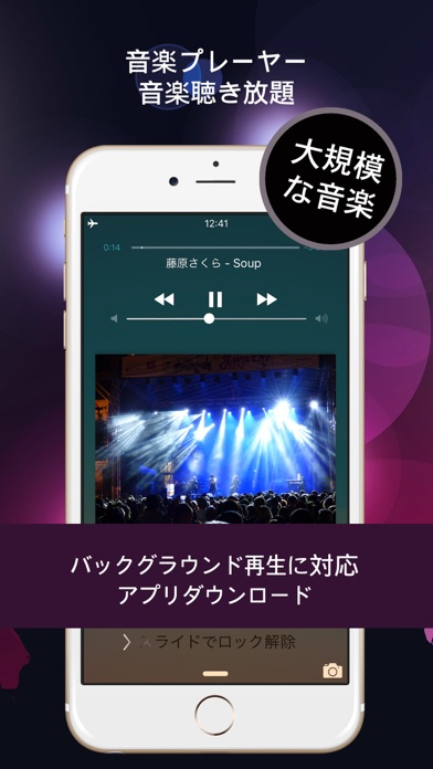 MusicBoxPro - 音楽聴き放題 ... screenshot1