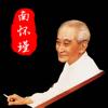 南懷瑾文集66部-儒家.道家.佛家[簡繁]