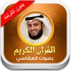 القران الكريم مشاري العفاسي - بدون انترنت