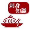 刺身知識-Li Guo