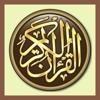 القرأن الكريم - Holly Quran App
