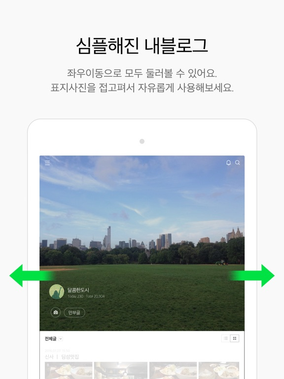네이버 블로그 - Naver Blog Скриншоты8