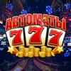 Игровые Автоматы — Клуб «777», Любимые Слоты Удача