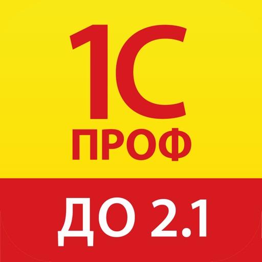 1С:ПРОФ: ДО 2.1