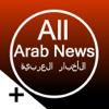 All Arab news - الأخبار العربية All the headline plus Arabic RSS today news reader