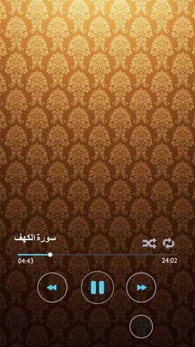 القرآن كاملاً ـ ماهر المعيقلي ـ بدون نتلقطة شاشة4