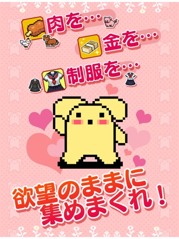 せいふく王うーさー Wooser the Conqueror screenshot 1