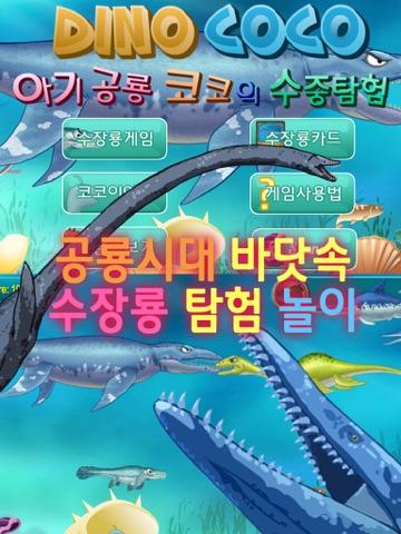 아기 공룡 코코의 공룡 탐험 시리즈 3 : 바닷속 공룡 수장룡 세계 탐험, 수장룡 키우기 screenshot 1