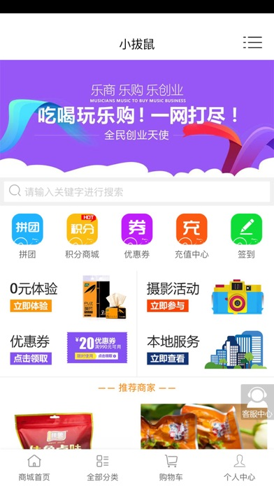 download 亿万家福购物 appstore review