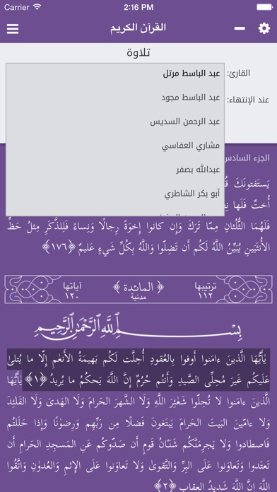 القرآن الكريم - Holy Quranلقطة شاشة4