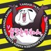 """日本的大城市,出現了熊貓講""""大阪""""的方言!"""