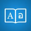 Thai Dictionary - English Thai Translator