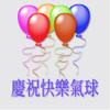 慶祝快樂氣球 Wiki