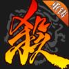杭州游卡网络技术有限公司 - 三国杀-Online/单机全新排位赛上线  artwork