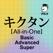 キクタン 【All-in-One】 Basic+Advanced+Super合本版