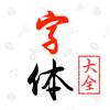 字体大全-安装体验1000种中文字体