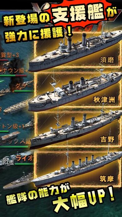 戦艦帝国-228艘の実在戦艦を集めろ screenshot1