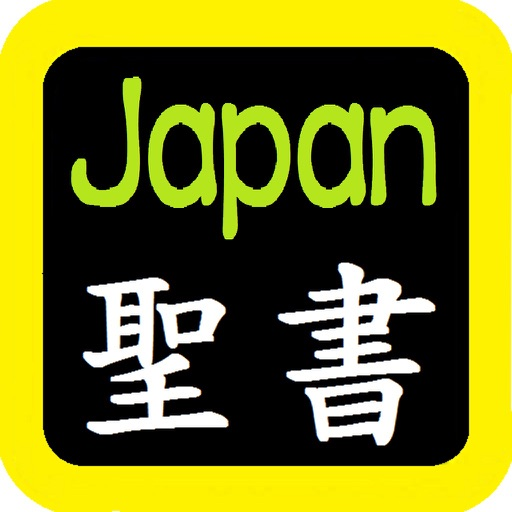日本語聖書(日本语圣书) Japanese Audio Bible