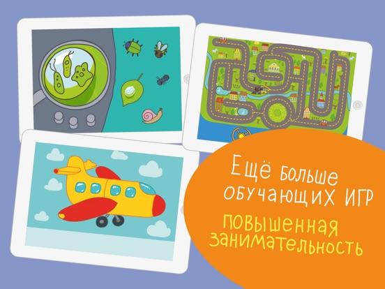 Занятой малыш 3 Screenshots