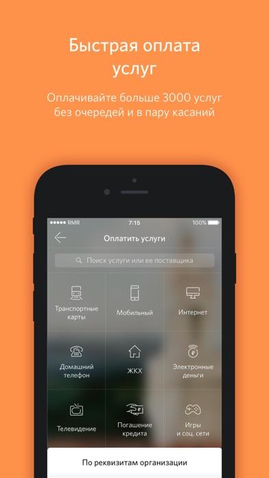 скачать приложение банка открытие на компьютер - фото 5