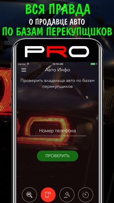 Проверка Авто по ВИН коду VIN Скриншоты4