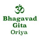 Bhagavad Gita in Oriya
