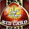 300+ Eid Greeting cards Send Eid al- Fitr ( islam ) Greetings Ecard to Your Friends and Family : islamic eid mubarak wishes card 2012