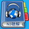 JLPT N3 Listening Pro-日本語能力試験 Wiki