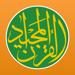 Coran en Français + Musulman Islam Prières- القرآن