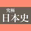 日本史学習の新常識 - 究極日本史