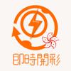 香港六合彩即時開彩(Live!)