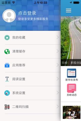 石上关岭 screenshot 2