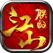 朕的江山-官方正版