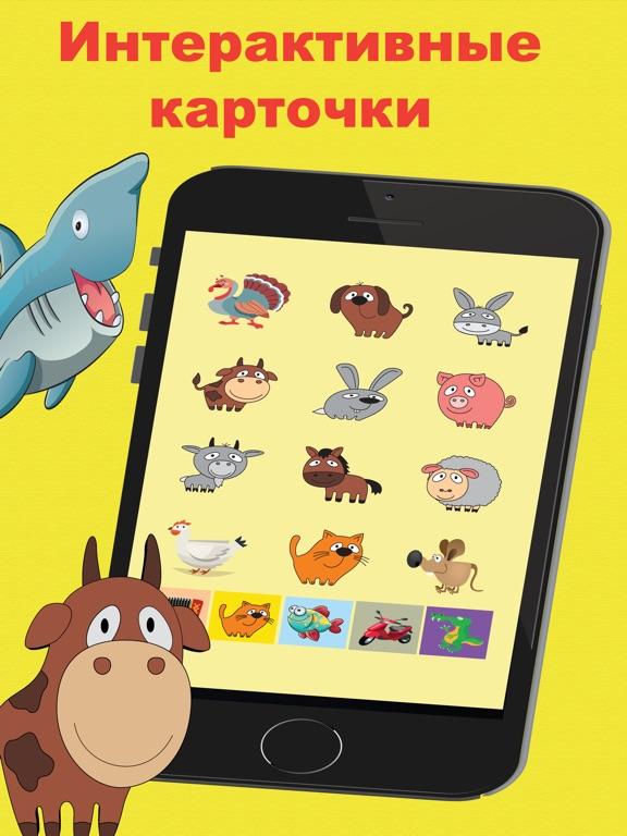Звуки животных для девочек и мальчиков умный малыш на iPad