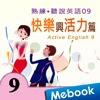 熟練•聽說英語09快樂與活力