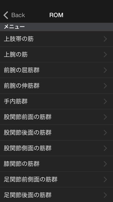 筋の起始停止学習アプリ screenshot1