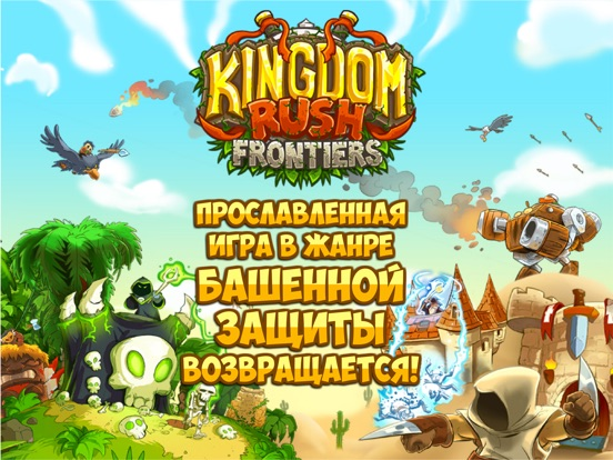 Kingdom Rush Frontiers HD на iPad
