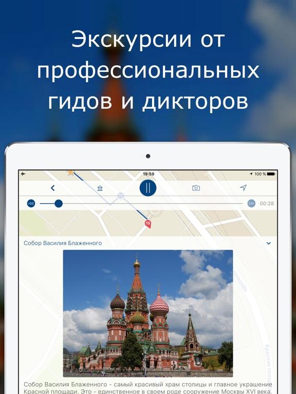 Аудиогид и Путеводитель AZBO Скриншоты8
